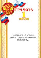 """Грамота именная """"1 место"""" (артикул 67028640)"""