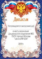 """Диплом именной """"Выпускнику детского сада"""" (артикул 910811669)"""