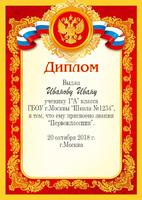 """Диплом именной """"Посвящение в первоклассники"""" (артикул 63848288)"""