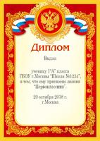 """Диплом именной """"Посвящение в первоклассники"""" (артикул 778310263)"""