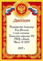 """Диплом именной """"Выпускнику детского сада"""" (артикул 67448682)"""