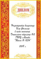 """Диплом именной """"Выпускнику детского сада"""" (артикул 67148652)"""