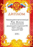 """Диплом именной """"Выпускнику детского сада"""" (артикул 901211573)"""