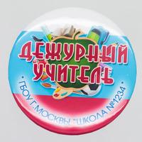 "Значок ""Дежурный"" (артикул 73649528)"
