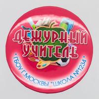 "Значок ""Дежурный"" (артикул 73639527)"