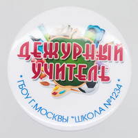 "Значок ""Дежурный"" (артикул 73629526)"