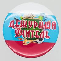 "Значок ""Дежурный"" (артикул 73609524)"