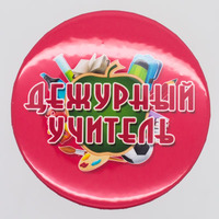 "Значок ""Дежурный"" (артикул 73619525)"
