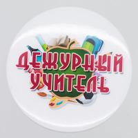 "Значок ""Дежурный"" (артикул 73599523)"