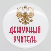 "Значок ""Дежурный"" (артикул 73589522)"