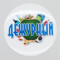 "Значок ""Дежурный"" (артикул 73549518)"