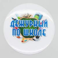"Значок ""Дежурный"" (артикул 73489512)"