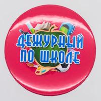 "Значок ""Дежурный"" (артикул 73449508)"