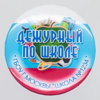 "Значок ""Дежурный"" (артикул 73469510)"