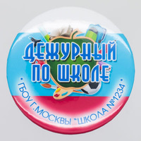 "Значок ""Дежурный"" (артикул 73439507)"