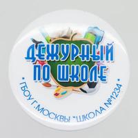 "Значок ""Дежурный"" (артикул 73429506)"