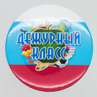 "Значок ""Дежурный"" (артикул 73499513)"