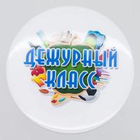 "Значок ""Дежурный"" (артикул 73389502)"