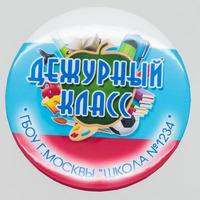 "Значок ""Дежурный"" (артикул 73379501)"