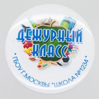 "Значок ""Дежурный"" (артикул 73369500)"