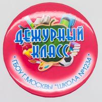 "Значок ""Дежурный"" (артикул 73359499)"