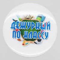 "Значок ""Дежурный"" (артикул 73349498)"