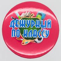 "Значок ""Дежурный"" (артикул 73339497)"