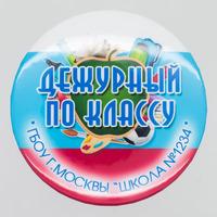 "Значок ""Дежурный"" (артикул 73329496)"