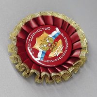 Наградная розетка Премиум не именная (артикул 940711969)