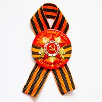 Значок 9 мая с георгиевской лентой (артикул 920711768)