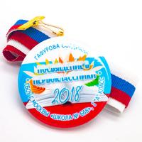 Медаль посвящение в первоклассники (артикул 783410314)