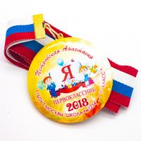 Медаль посвящение в первоклассники (артикул 783510315)