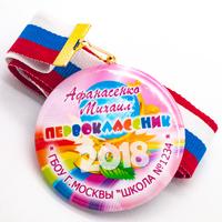 Медаль посвящение в первоклассники (артикул 783710317)