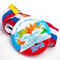 Медаль посвящение в первоклассники (артикул 783810318)