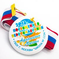 Медаль посвящение в первоклассники (артикул 783910319)