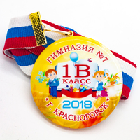 Медаль посвящение в первоклассники (артикул 784010320)