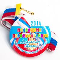 Медаль посвящение в первоклассники (артикул 784110321)