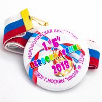 Медаль посвящение в первоклассники (артикул 784210322)
