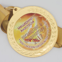 """Медаль """"Посвящение в первокласснику"""", новинка, мод.3"""