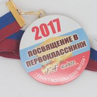 """Медаль """"Посвящение в первоклассники"""". Мод 3"""