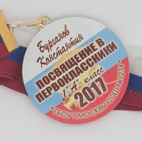 """Медаль """"Посвящение в первоклассники"""". Мод 4"""