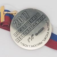 """Медаль """"Посвящение в первоклассники"""". Мод 5"""