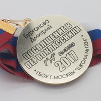 """Медаль """"Посвящение в первоклассники"""". Мод 6"""