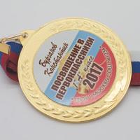 """Медаль """"Посвящение в первокласснику"""", новинка, мод.4"""