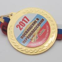 """Медаль """"Посвящение в первокласснику"""", новинка, мод.5"""