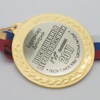 """Медаль """"Посвящение в первокласснику"""", новинка, мод.7 (артикул 62748178)"""