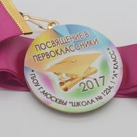 """Медаль """"Посвящение в первоклассники"""". Мод 11"""