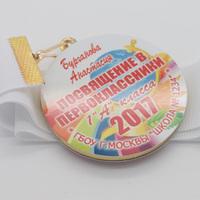 """Медаль """"Посвящение в первоклассники"""". Мод 13"""