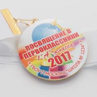 """Медаль """"Посвящение в первоклассники"""". Мод 14"""