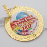 """Медаль """"Посвящение в первокласснику"""", новинка, мод.12"""